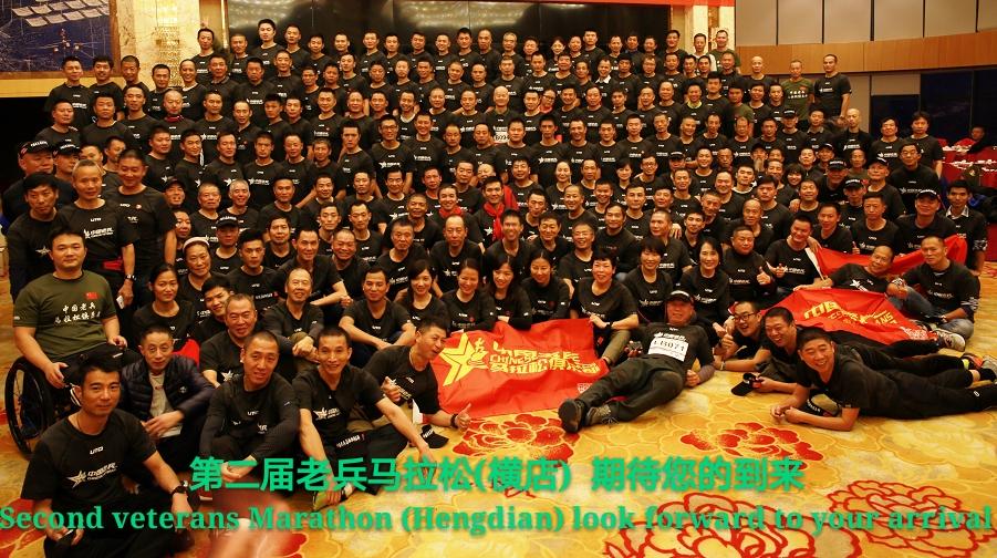 中国老兵马拉松俱乐部第二届老兵马拉松赛在横店举行