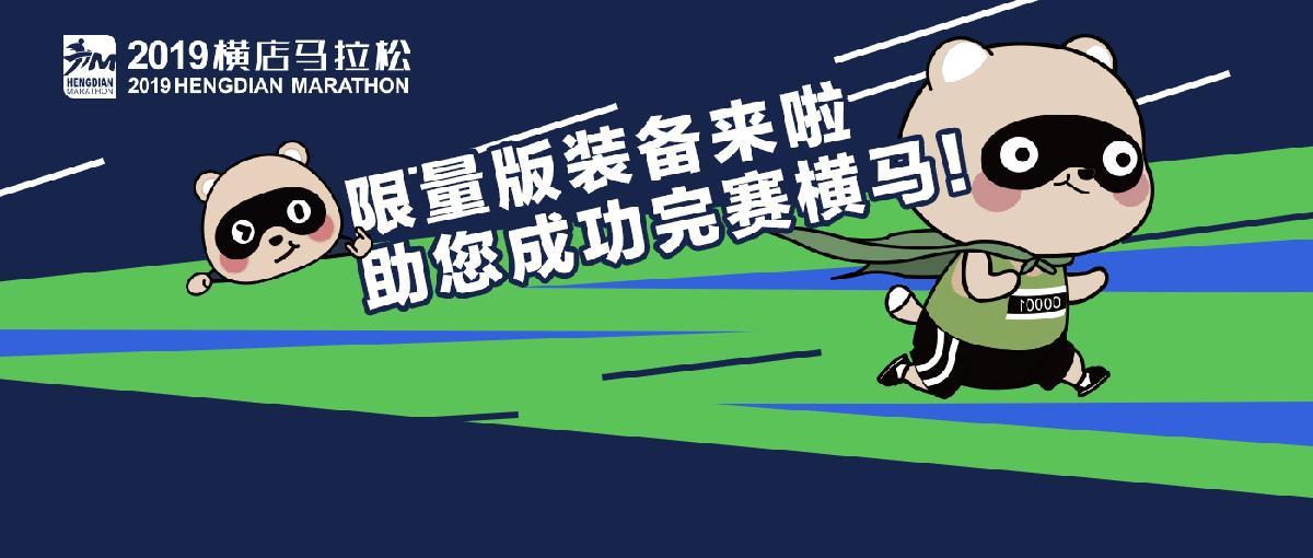 2019横店马拉松