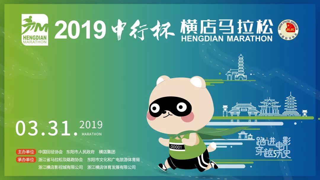 2019横店马拉松成绩查询
